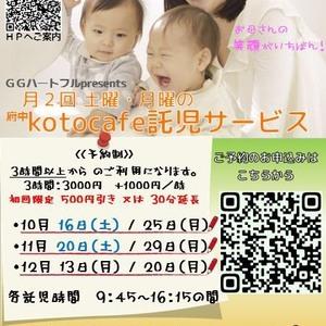 10/16(土)kotocafe託児サービス!&クイック説明会