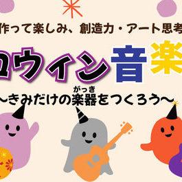 10/23(土)ハロウィン企画『ハロウィン音楽祭〜きみだけの楽器を作ろう〜』