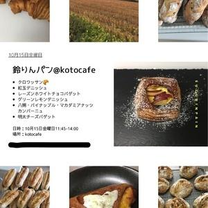 10/15(金)【テイクアウトのみ】すずりんパン販売